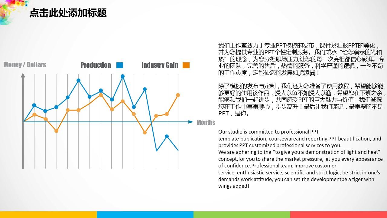 彩色梦幻年终总结PowerPoint模板_预览图19