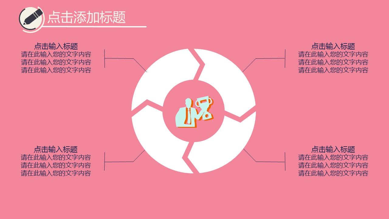 粉色简约可爱毕业论文答辩模板下载_预览图19