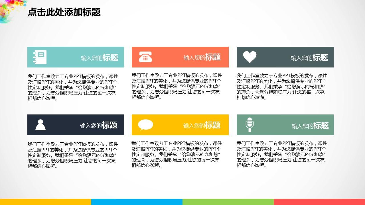 彩色梦幻年终总结PowerPoint模板_预览图24