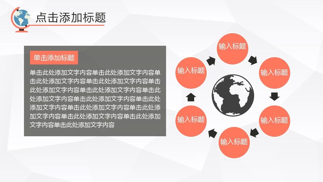 超萌时尚大学生毕业论文答辩PPT模板_预览图24