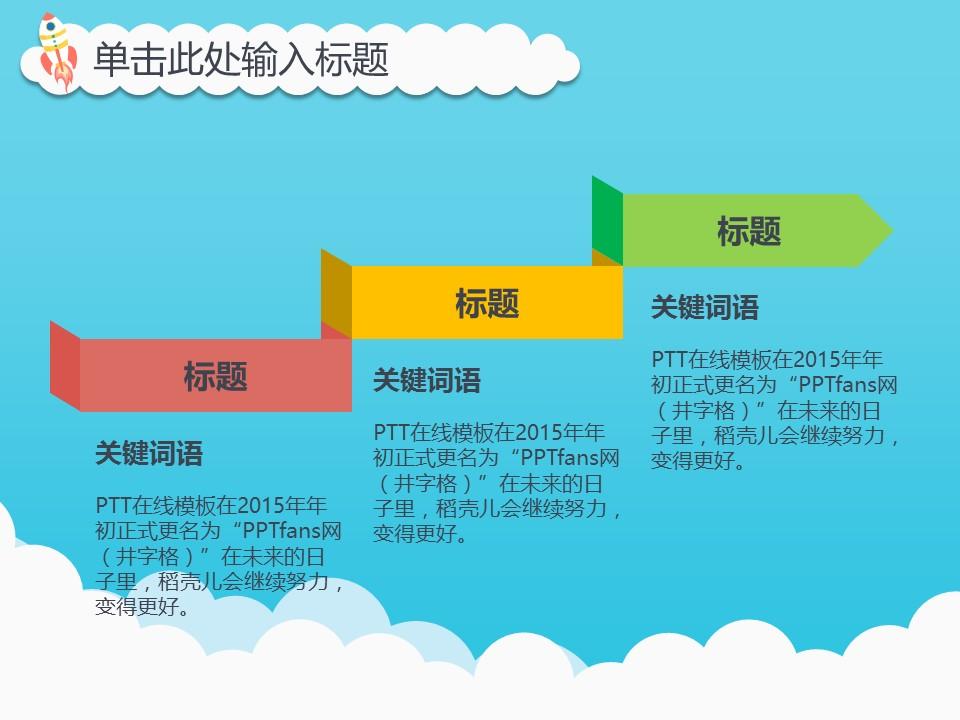 卡通风格毕业论文PPT模板下载_预览图24