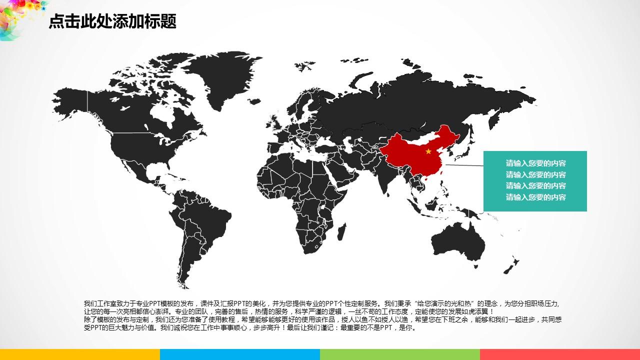 彩色梦幻年终总结PowerPoint模板_预览图28