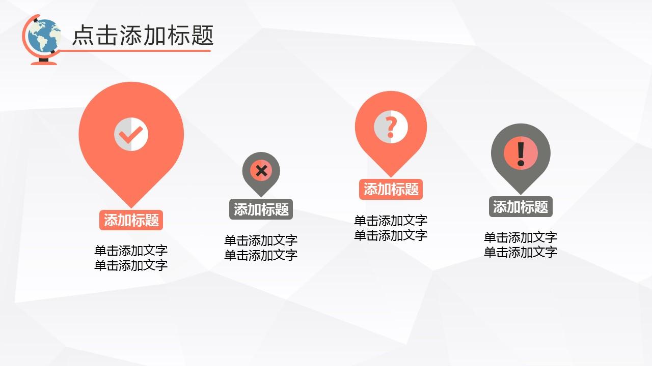 超萌时尚大学生毕业论文答辩PPT模板_预览图28