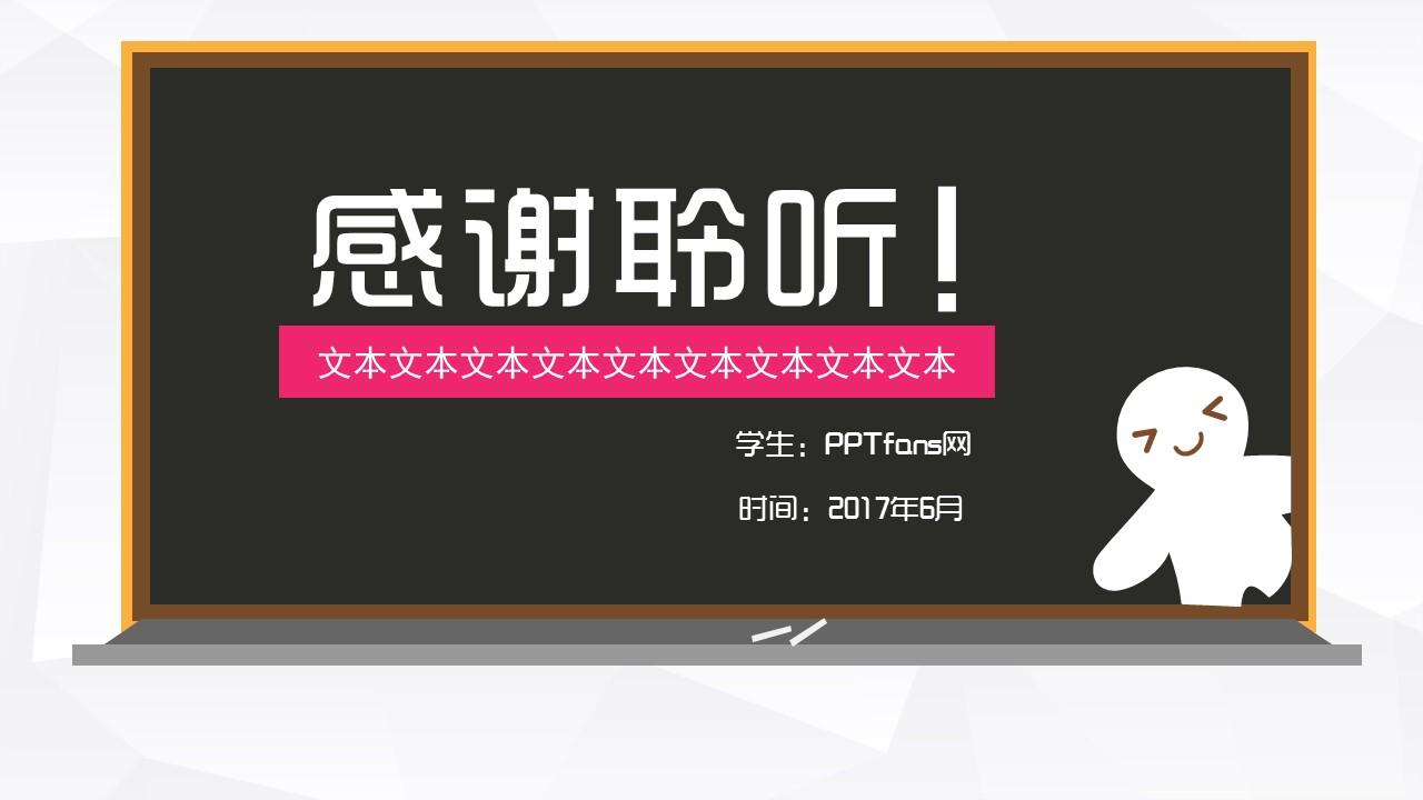 超萌时尚大学生毕业论文答辩PPT模板_预览图30