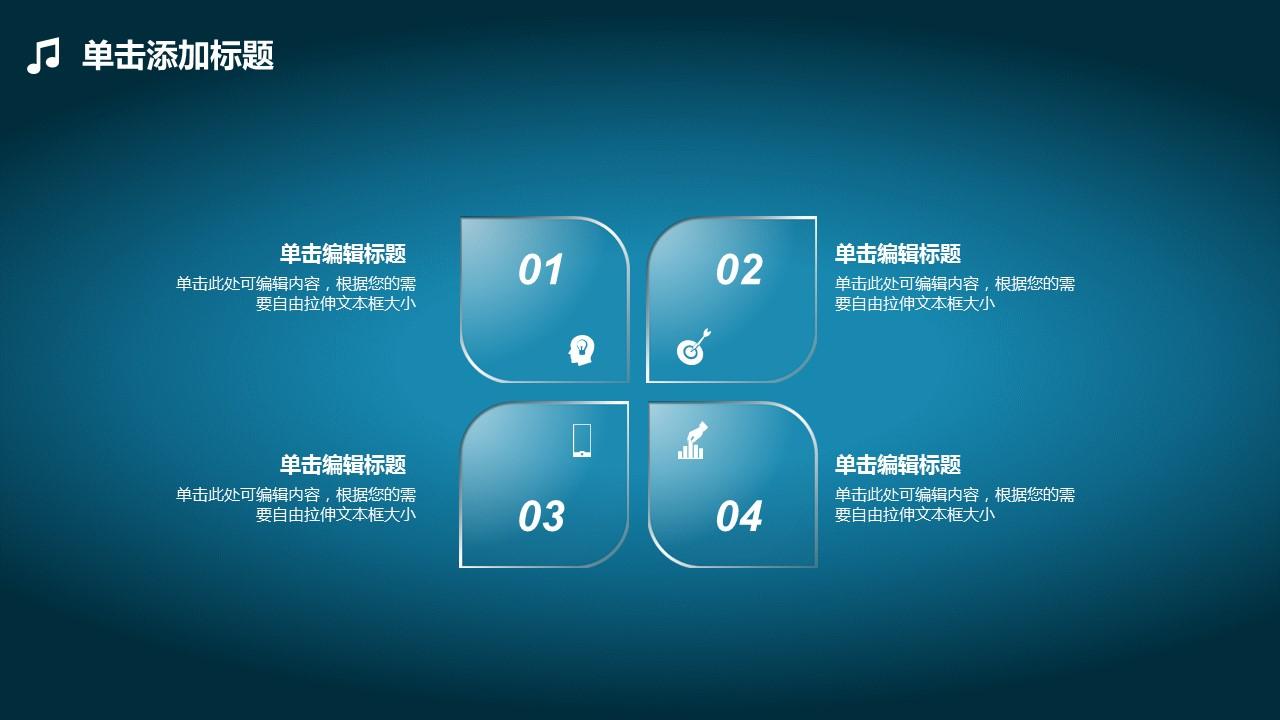 水晶质感音乐教育类PowerPoint模板下载_预览图23