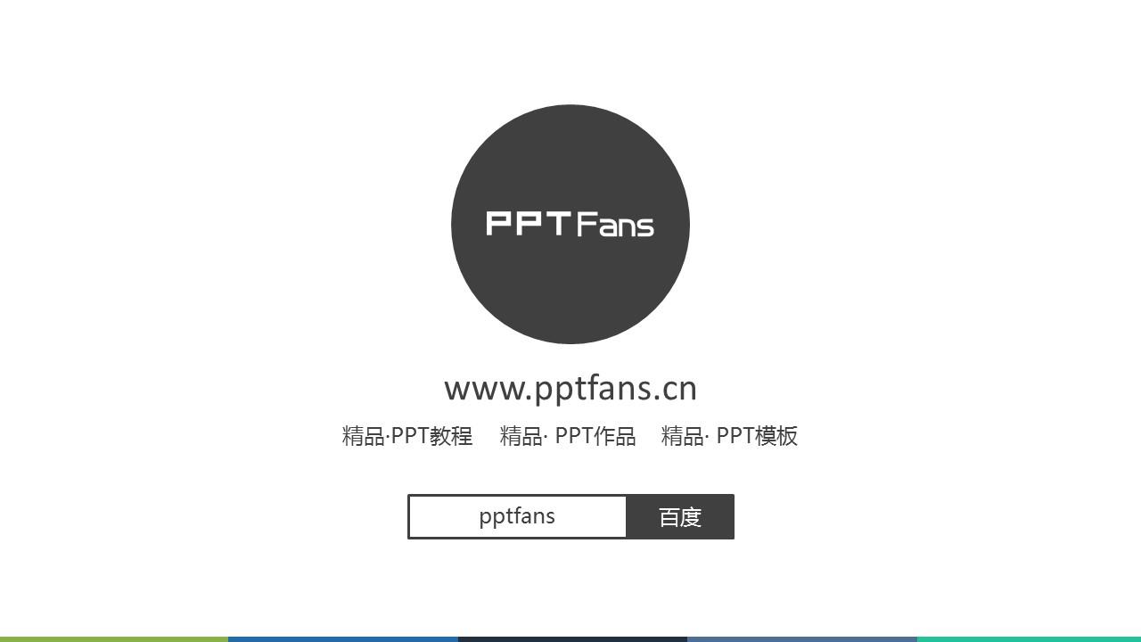 开学第一课PPT模板下载_预览图21