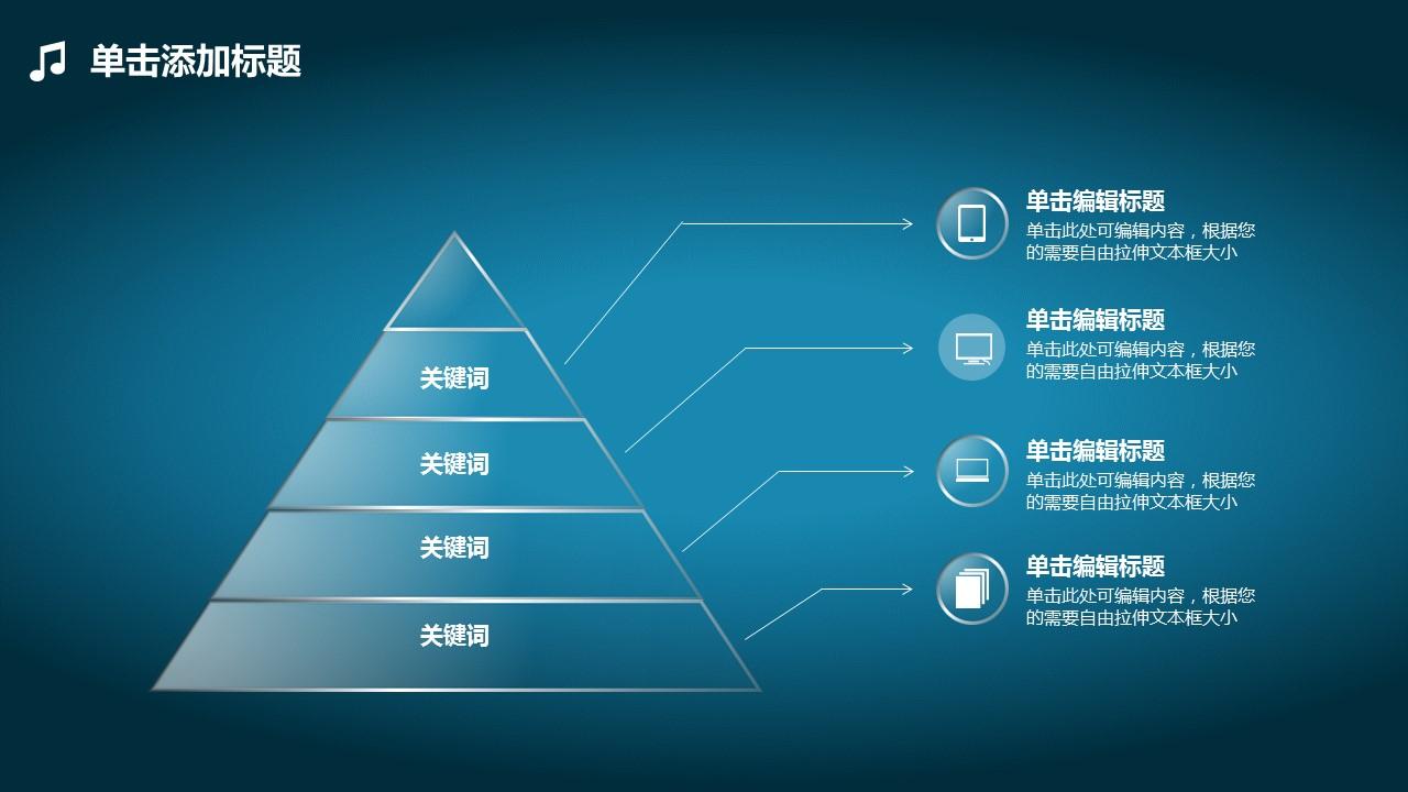 水晶质感音乐教育类PowerPoint模板下载_预览图21