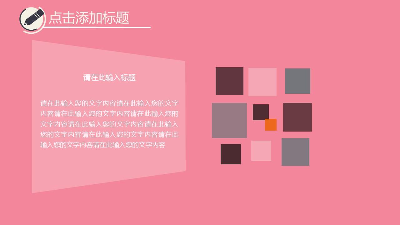 粉色简约可爱毕业论文答辩模板下载_预览图21