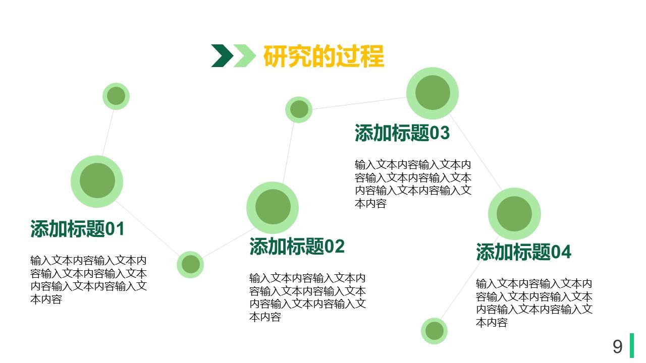 绿色多边形论文答辩PPT模板下载_预览图9