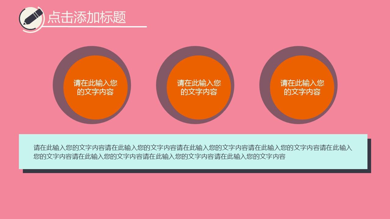粉色简约可爱毕业论文答辩模板下载_预览图9