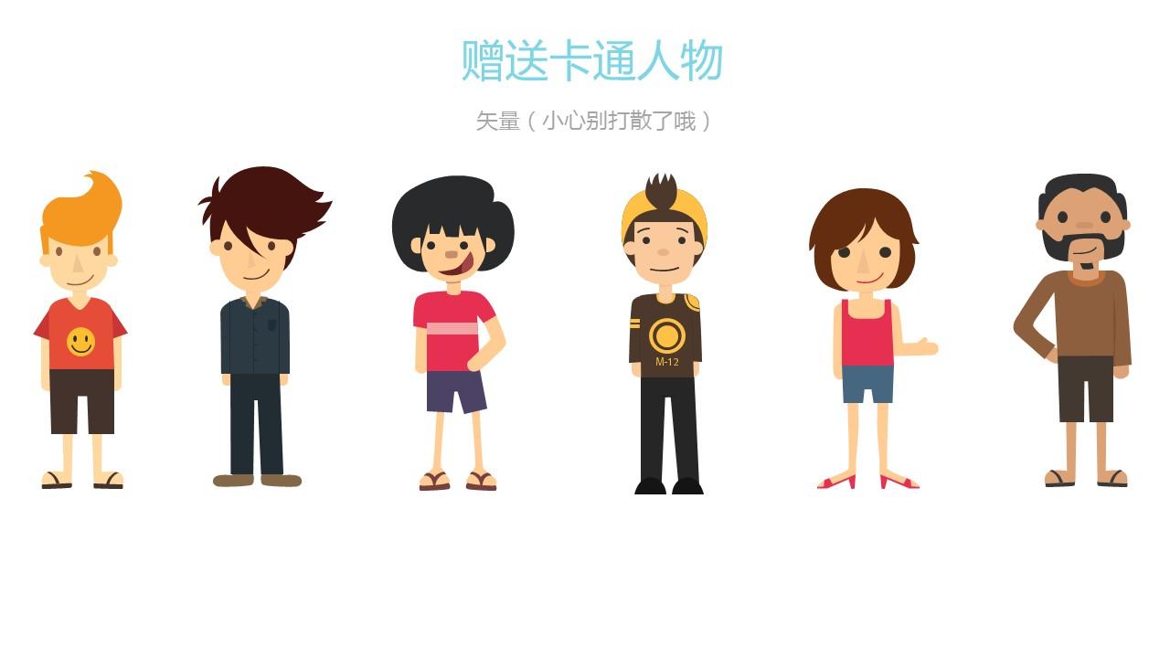 社团学生会招新PPT模板下载_预览图9