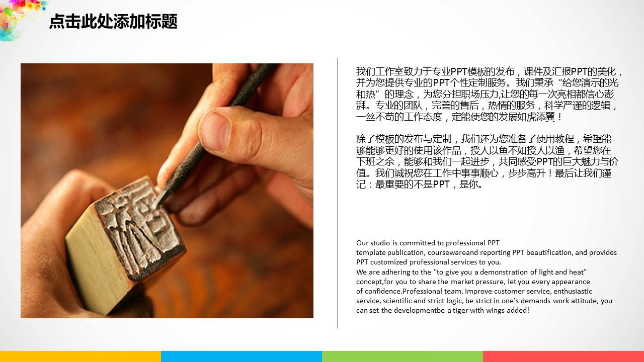 彩色梦幻年终总结PowerPoint模板_预览图26