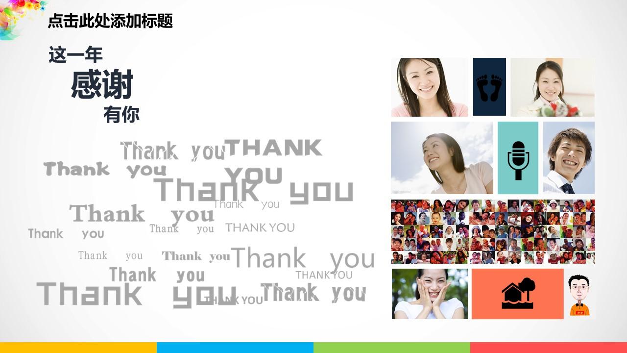 彩色梦幻年终总结PowerPoint模板_预览图32