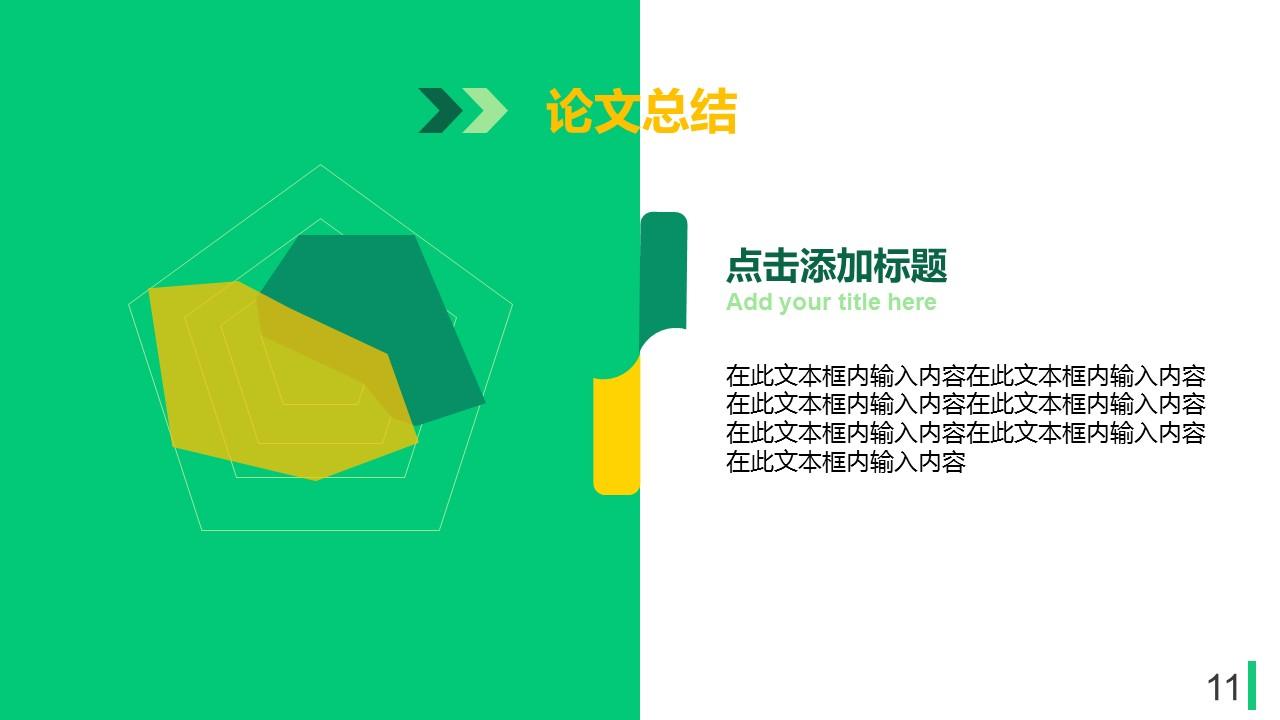绿色多边形论文答辩PPT模板下载_预览图11