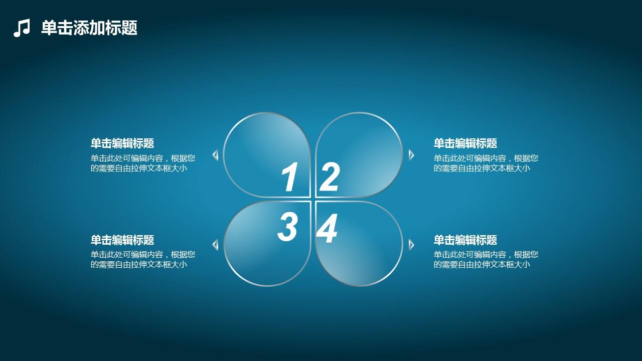 水晶质感音乐教育类PowerPoint模板下载_预览图11