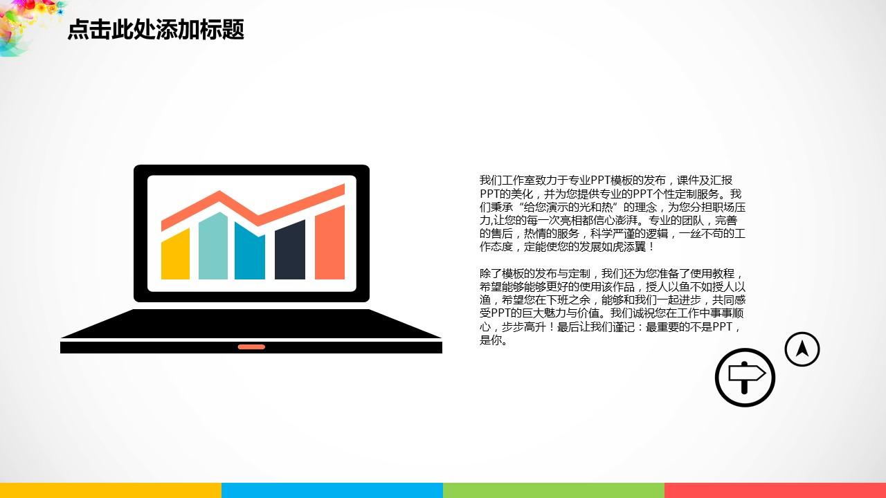 彩色梦幻年终总结PowerPoint模板_预览图29