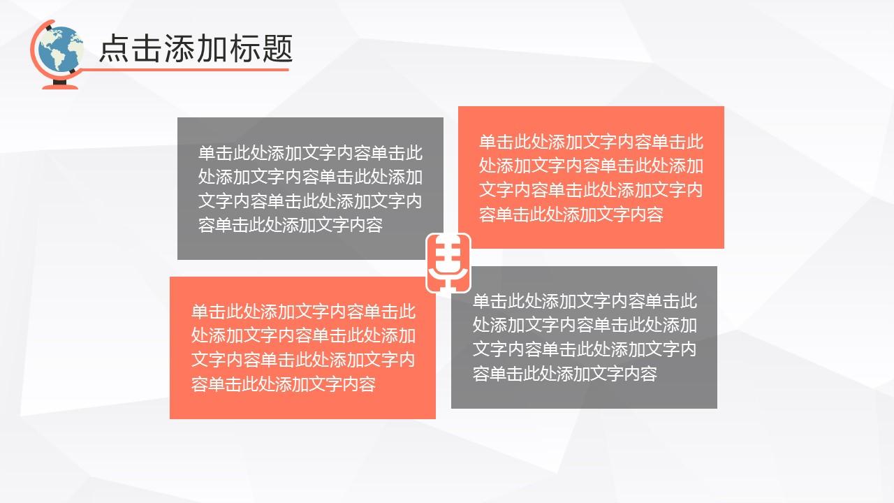 超萌时尚大学生毕业论文答辩PPT模板_预览图29