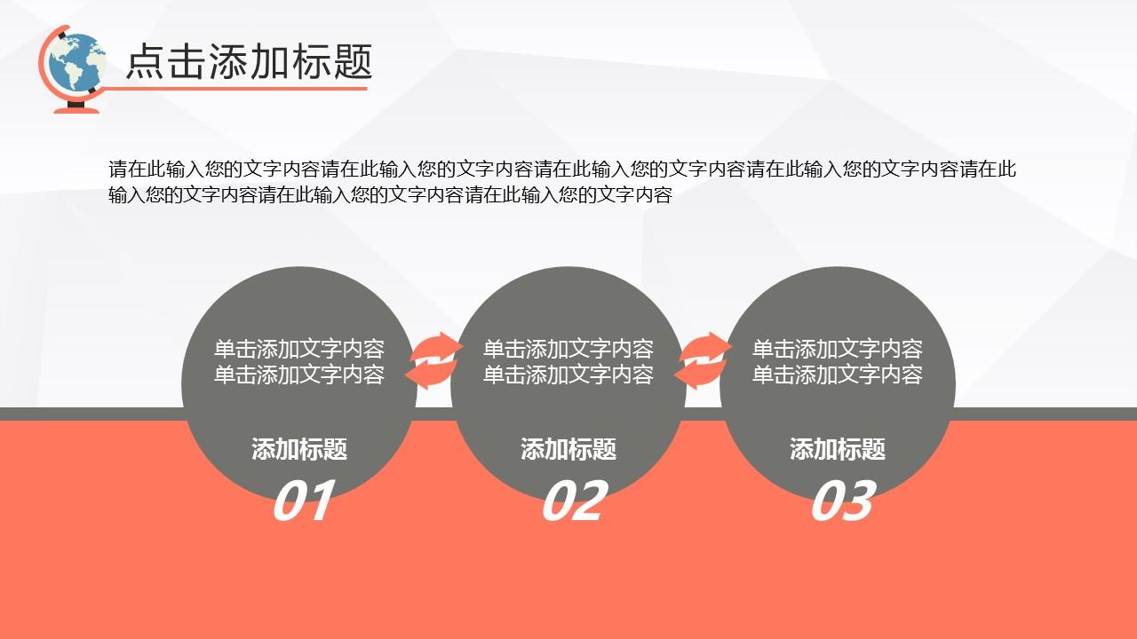 超萌时尚大学生毕业论文答辩PPT模板_预览图25