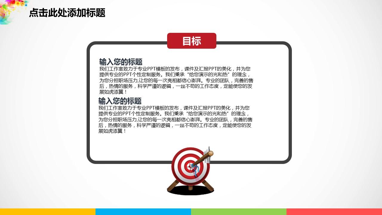 彩色梦幻年终总结PowerPoint模板_预览图7