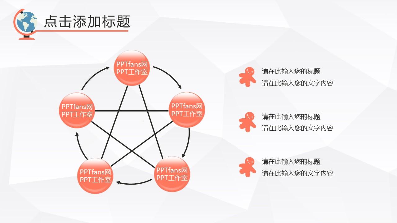 超萌时尚大学生毕业论文答辩PPT模板_预览图7