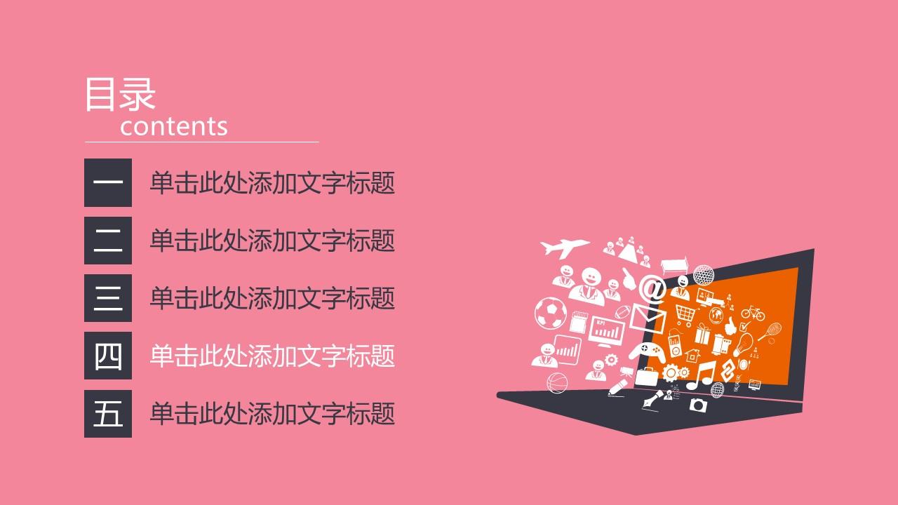 粉色简约可爱毕业论文答辩模板下载_预览图7