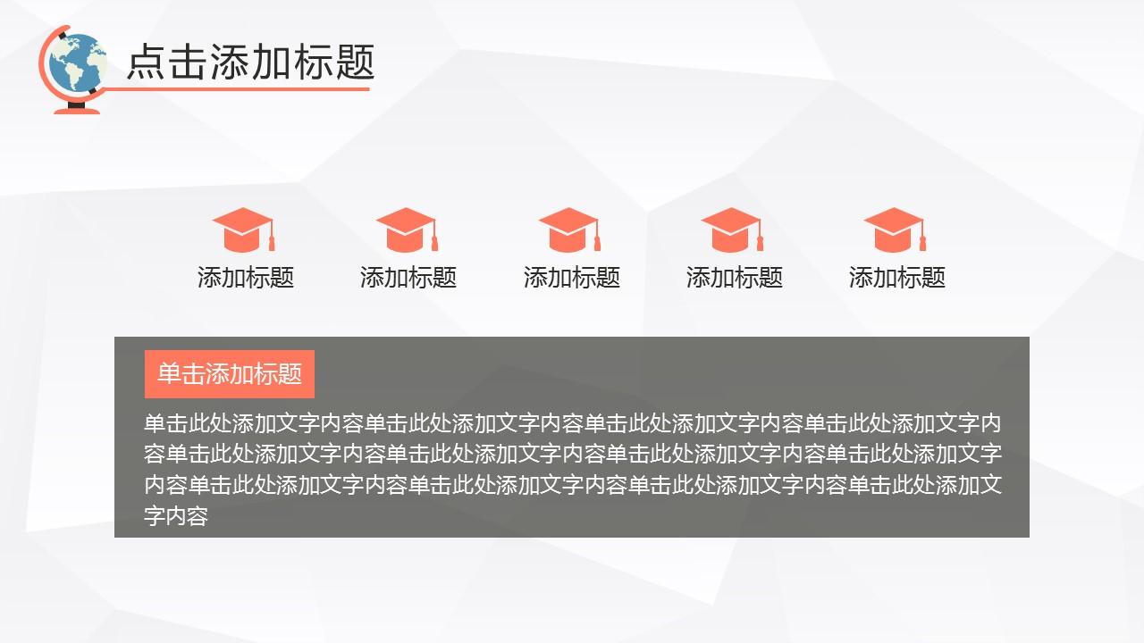 超萌时尚大学生毕业论文答辩PPT模板_预览图20