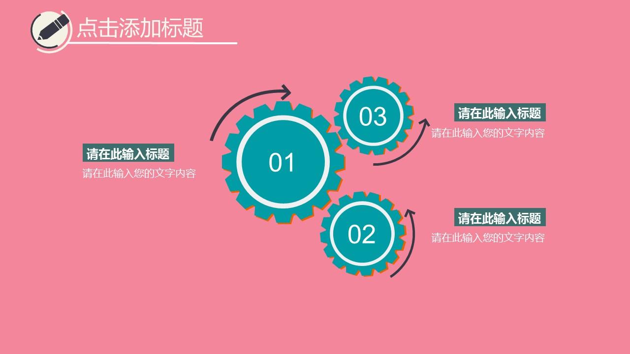 粉色简约可爱毕业论文答辩模板下载_预览图20
