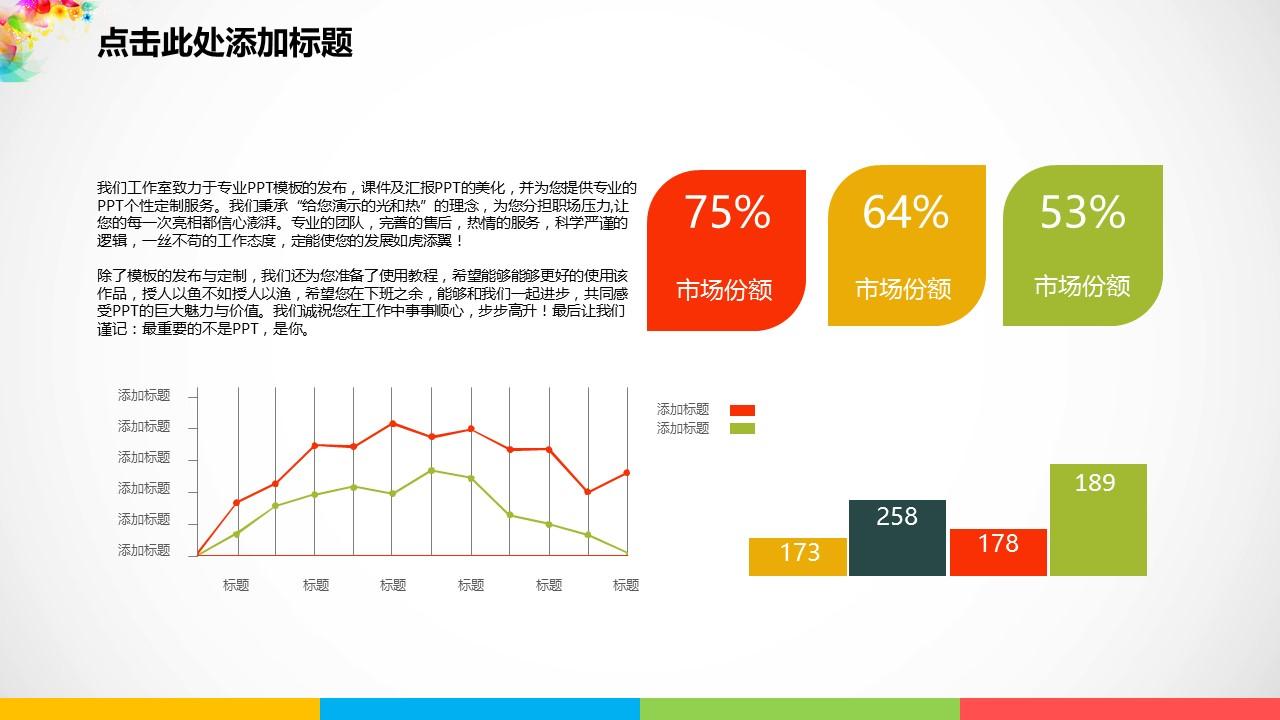 彩色梦幻年终总结PowerPoint模板_预览图15