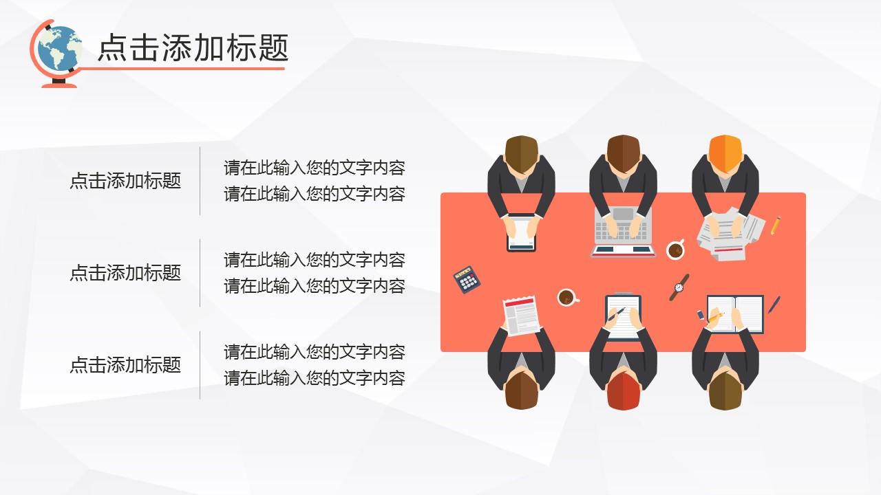 超萌时尚大学生毕业论文答辩PPT模板_预览图15