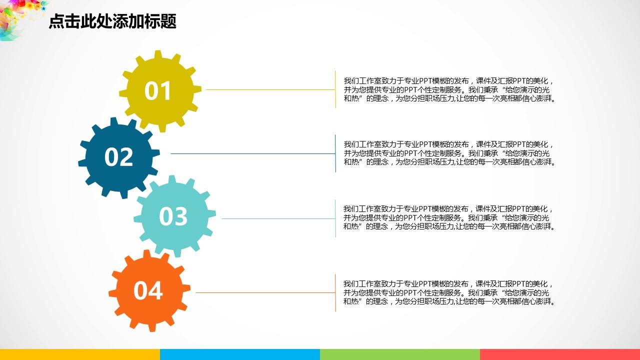 彩色梦幻年终总结PowerPoint模板_预览图37