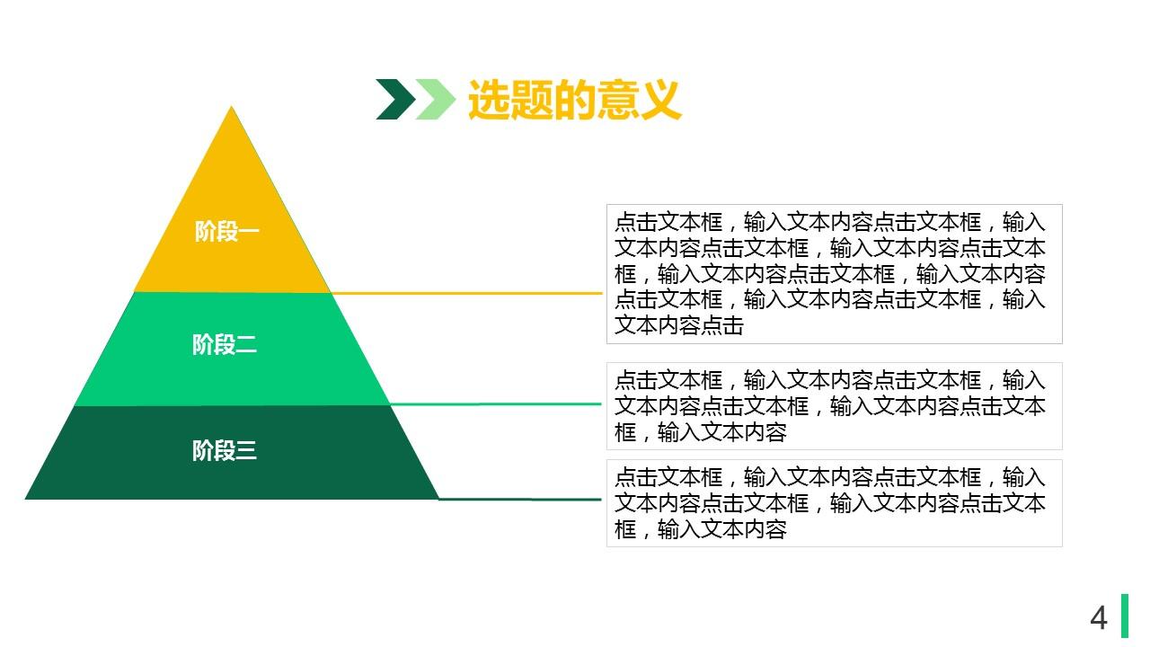 绿色多边形论文答辩PPT模板下载_预览图4