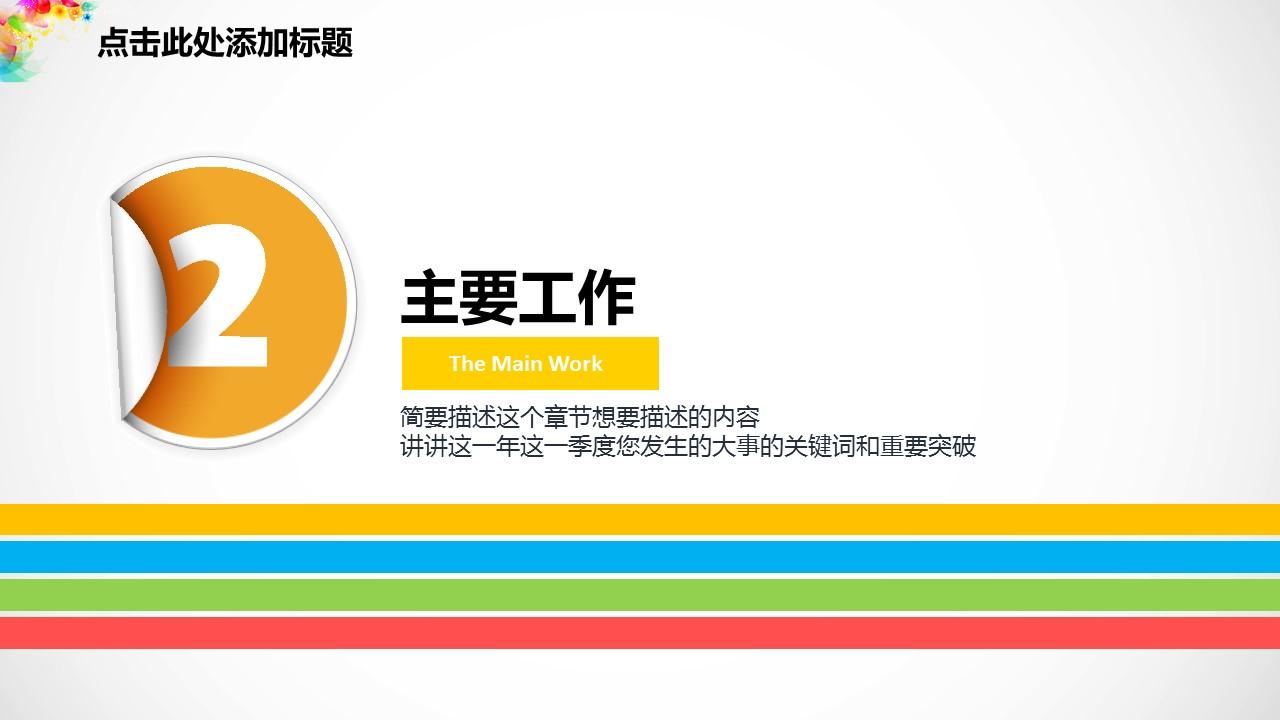 彩色梦幻年终总结PowerPoint模板_预览图14