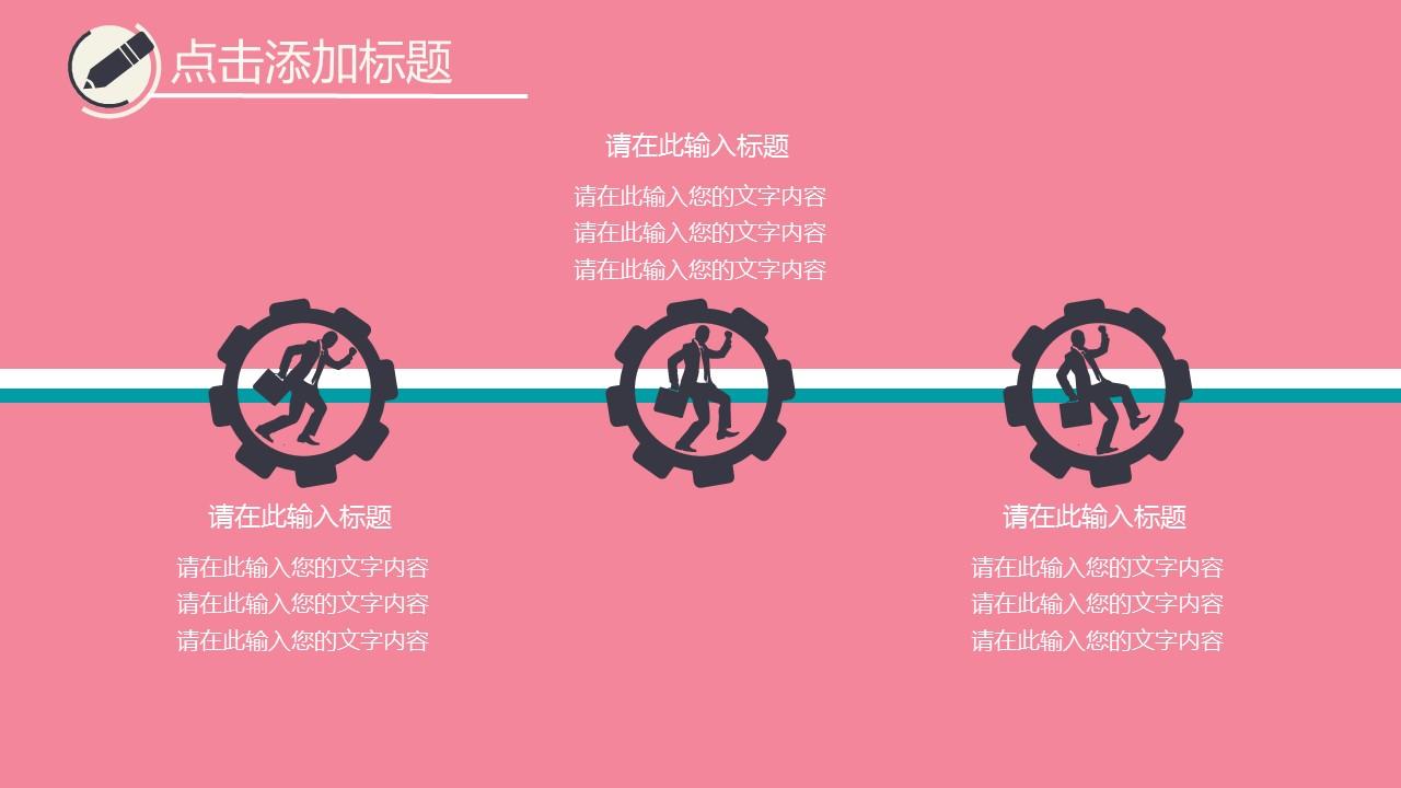 粉色简约可爱毕业论文答辩模板下载_ppt设计教程网
