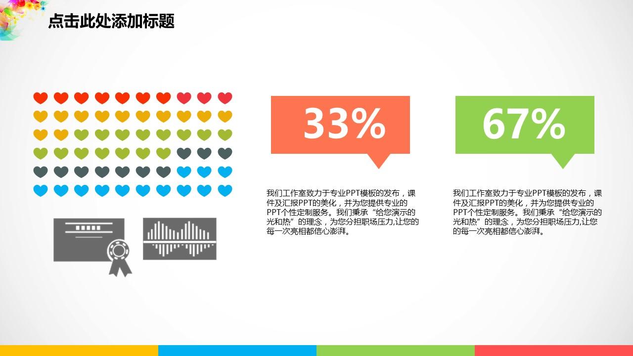 彩色梦幻年终总结PowerPoint模板_预览图22