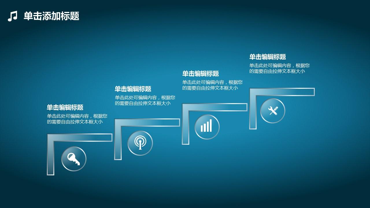 水晶质感音乐教育类PowerPoint模板下载_预览图22