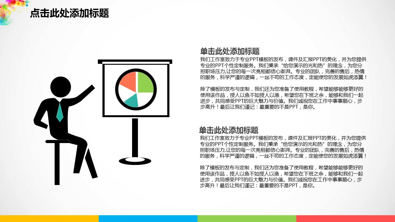 彩色梦幻年终总结PowerPoint模板_预览图31