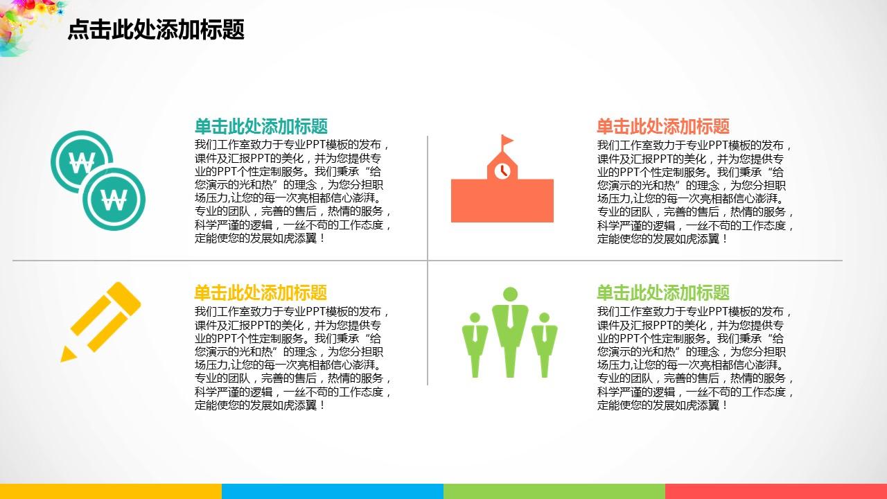彩色梦幻年终总结PowerPoint模板_预览图12