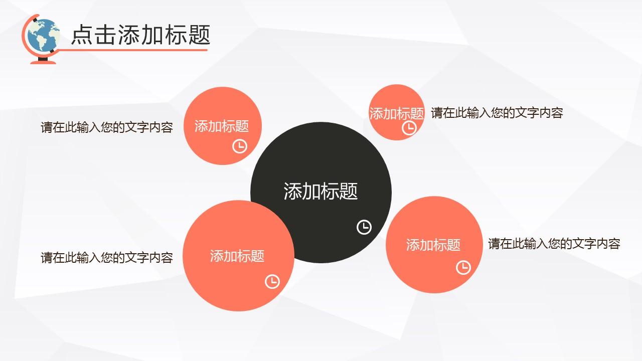 超萌时尚大学生毕业论文答辩PPT模板_预览图12