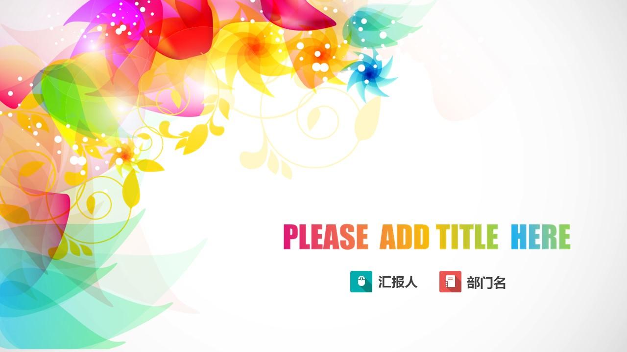 彩色梦幻年终总结PowerPoint模板_预览图1