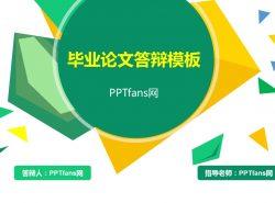绿色多边形论文答辩PPT模板下载