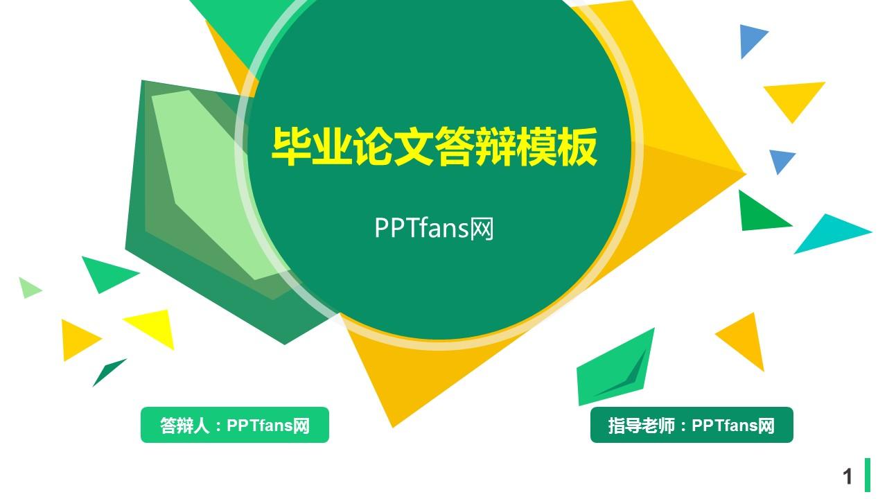绿色多边形论文答辩PPT模板下载_预览图1