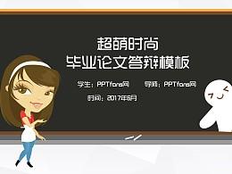 超萌时尚大学生毕业论文答辩PPT模板