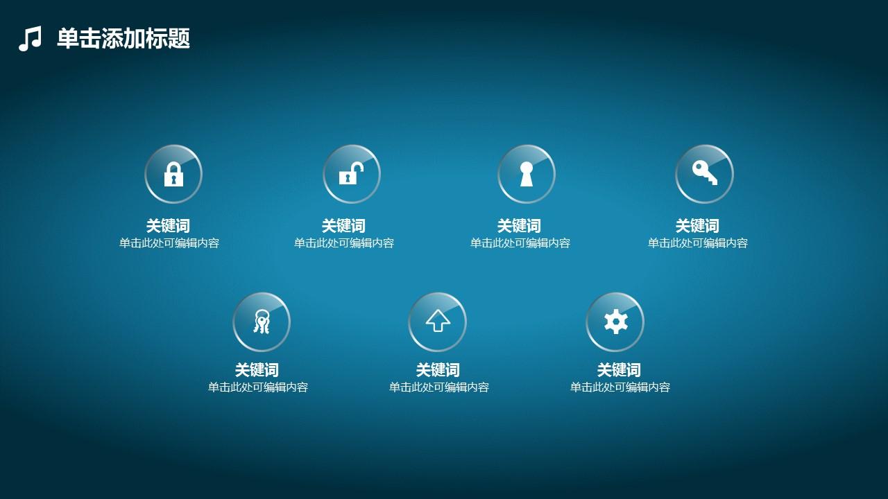 水晶质感音乐教育类PowerPoint模板下载_预览图13