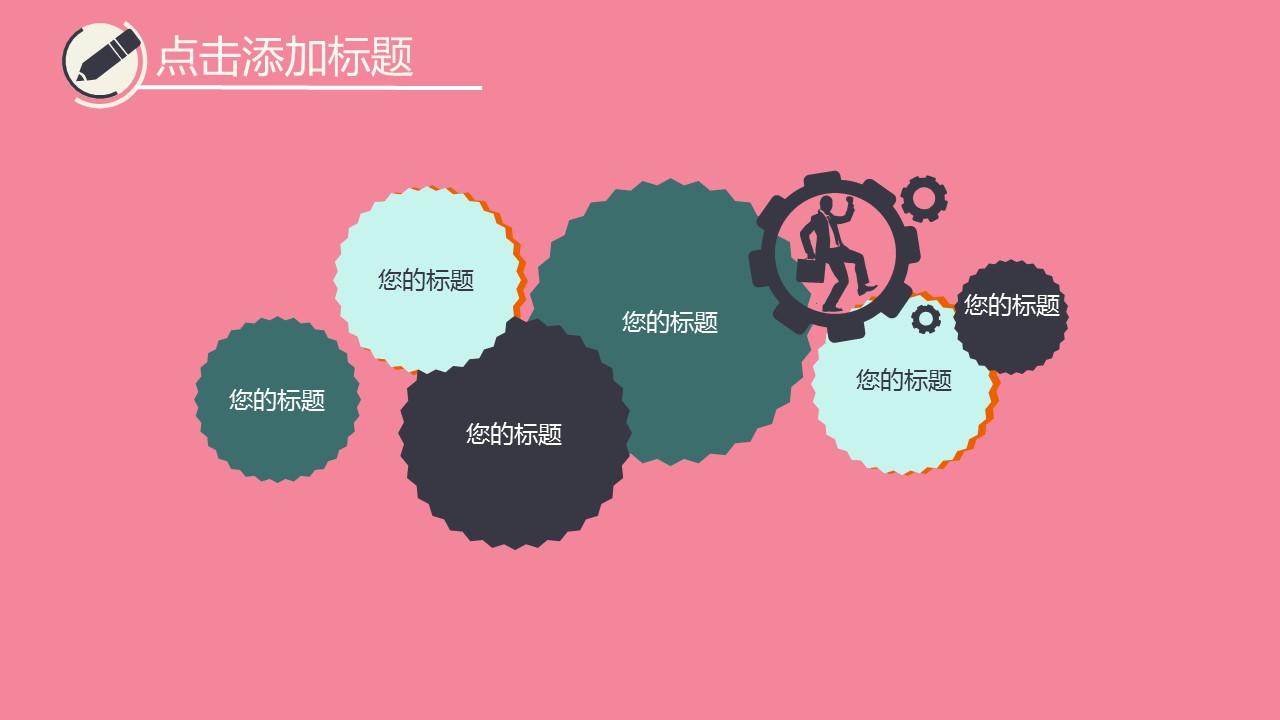 粉色简约可爱毕业论文答辩模板下载_预览图13