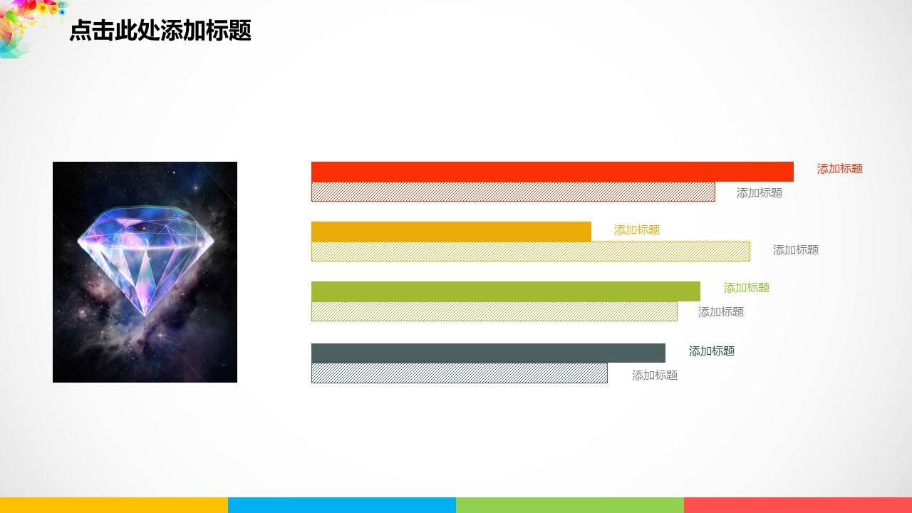 彩色梦幻年终总结PowerPoint模板_预览图16