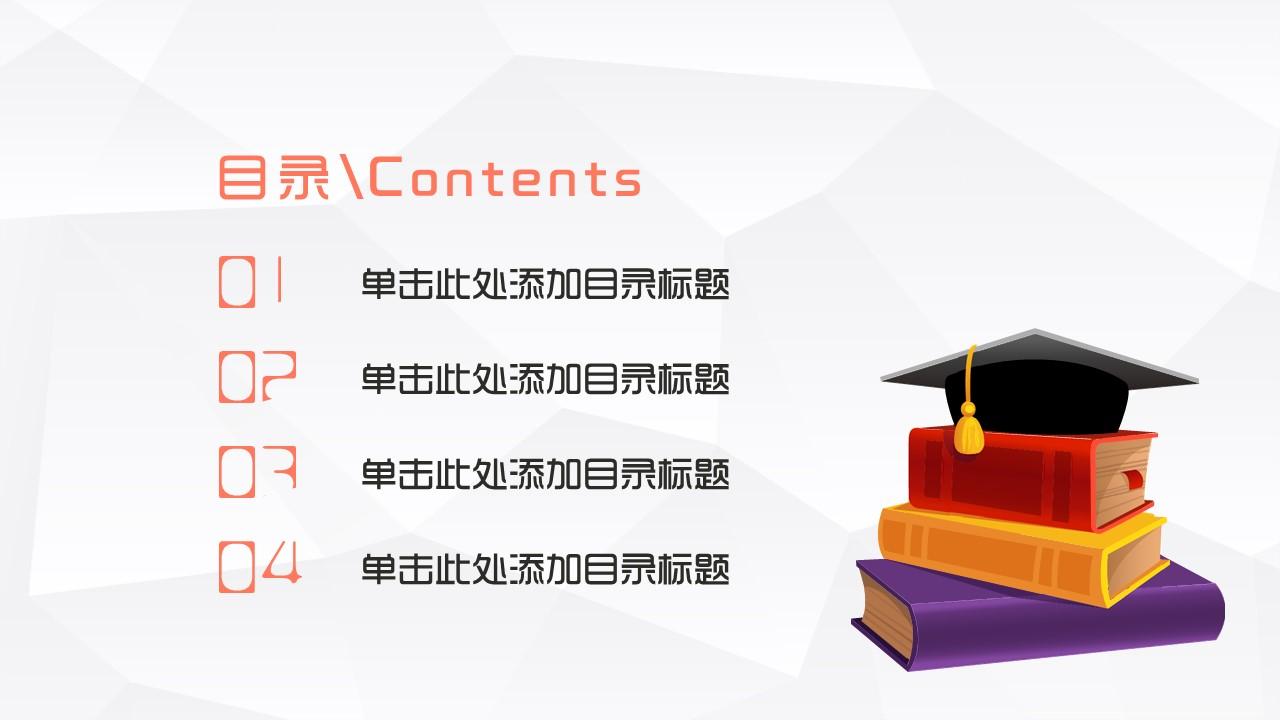 超萌时尚大学生毕业论文答辩PPT模板_预览图2