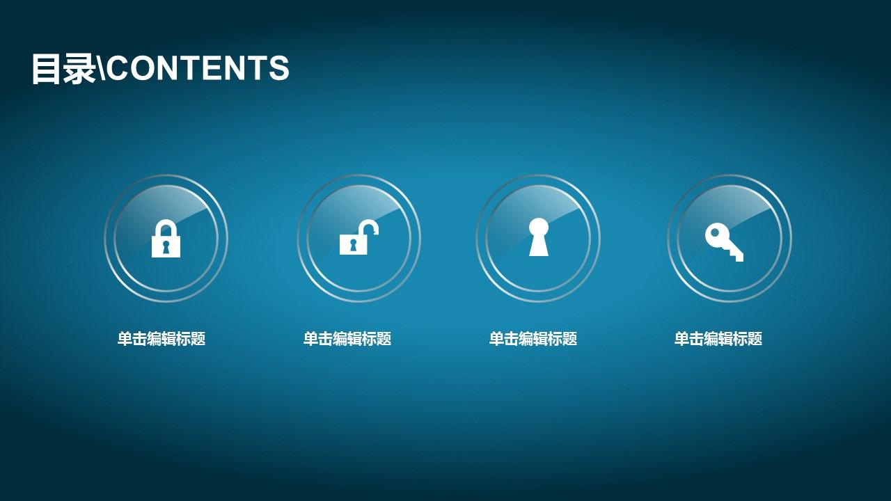 水晶质感音乐教育类PowerPoint模板下载_预览图2