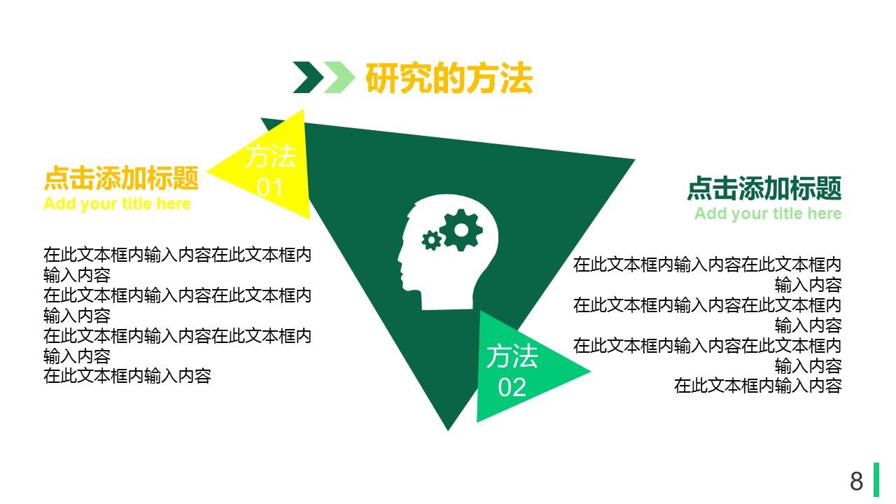 绿色多边形论文答辩PPT模板下载_预览图8