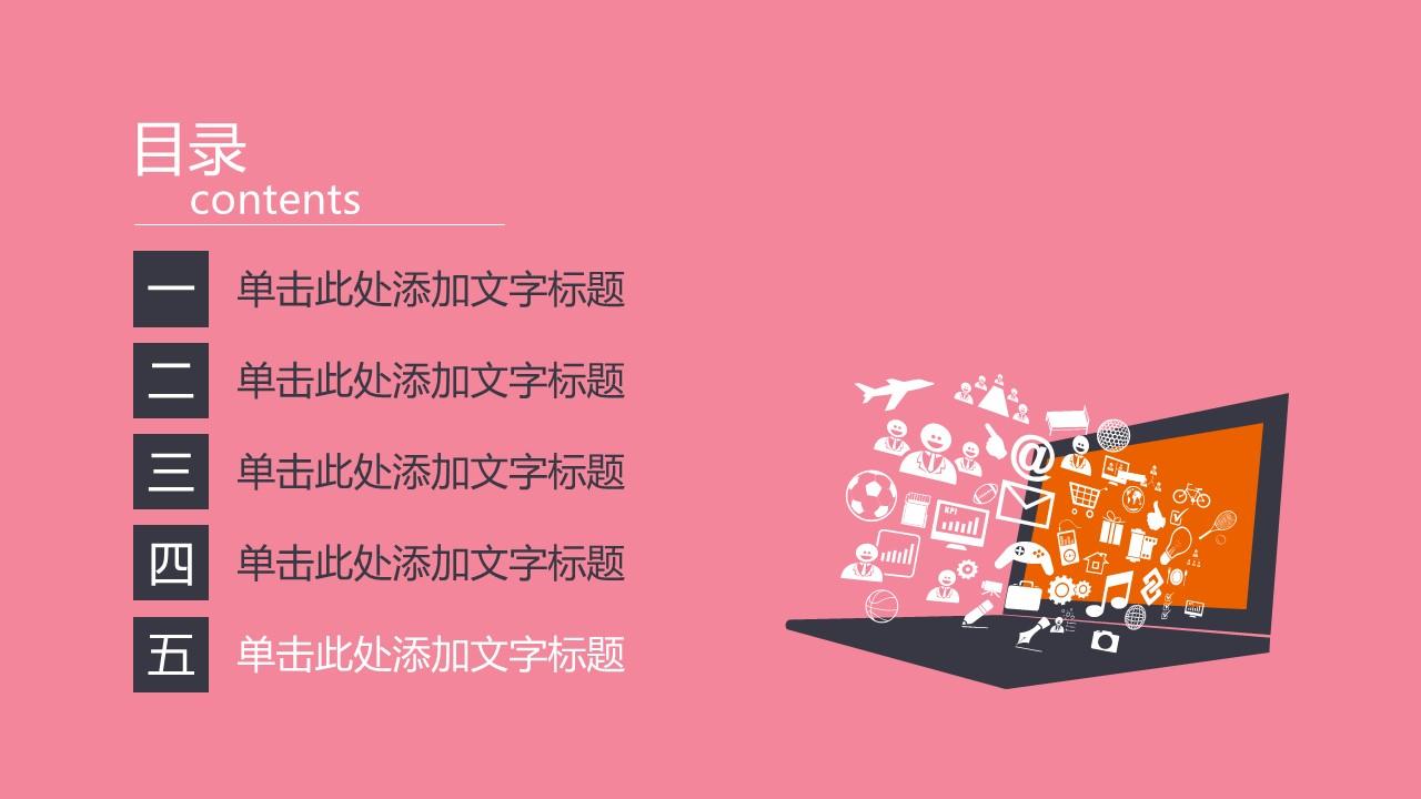 粉色简约可爱毕业论文答辩模板下载_预览图8