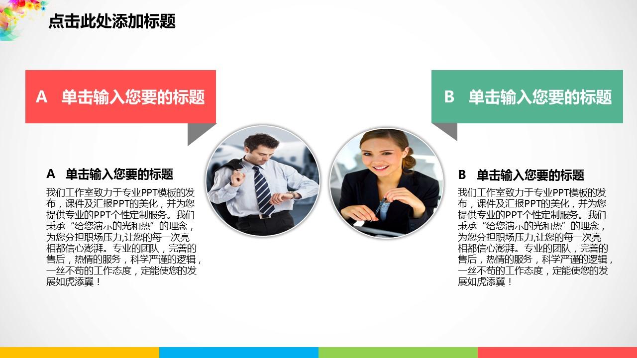 彩色梦幻年终总结PowerPoint模板_预览图10